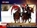 2014雪地马球世界杯天津开赛 香港首场斗罗大陆漫画 www.91mh.cc/comic/12835/ 转载