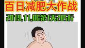 【百日减肥大作战】第1天-205斤-/生酮/间歇断食/健身-目标119.9斤共85斤-2019.11.06