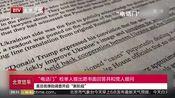 """[北京您早]美总统弹劾调查开启""""新阶段"""" """"电话门""""检举人提出愿书面回答共和党人提问"""