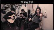 小提琴入门教学_Christina小提琴_小提琴教学视频