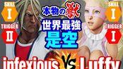 街霸5CE  真正的怪物 世界最强是空! infexious(Zeku) vs Luffy(R.Mika)