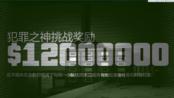 【GTA5】犯罪之神!抢劫任务完成!(全福到太平洋)