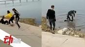 辽宁多名男女殴打一女生并拖入河中呛水,警方介入已控制打人者-新京报动新闻现场-新京报动新闻