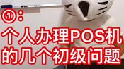 个人办理POS机的几个初级问题