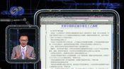 苹果中国供应商中毒员工已离职