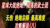 【单纸鹤】[星球大战:绝地陨落的武士团]无伤最高宗师难度攻略解说(八)