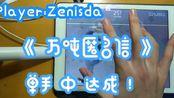 【phigros】万吨匿名信 IN lv:13 单手φ by:Zenisda