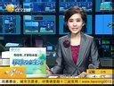 """视频: 沈阳:25号零时起  桃仙机场向出租车""""敞开怀抱""""[第一时间]"""
