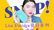 【芑芑Chloe】给你们看看而已但你们根本买不到了的口红试色 兰蔻首席化妆师 Lisa Eldridge 个人品牌 夏日系列