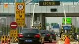 河北省高速收费站ETC改造全面施工,请车主尽快安装使用ETC