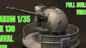 Andy's 制作三花 Takom 35比例 Ak130 俄海军甲板炮, 大比例模型