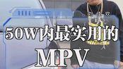 过年回家最实用的mpv.