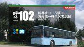 【冰城夏都HD#290留位】哈尔滨呼兰公交102路POV(杨林乡→呼兰区客运站)