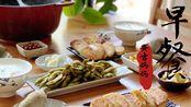 【中式早餐】一家四口早餐吃什么 | 滑水鸡片粥 | Chinese Breakfast | Chicken Congee