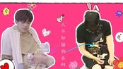 【人不如猫狗系列 】如何找到舒服的姿势_(:3」∠)_——李栋旭&黄瓜 丨易烊千玺&点点