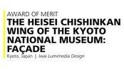 【2016年IALD照明设计案例大赏】04. Heisei Chishinkan, Stapleton图书馆, Award of Merit 2016 IALD