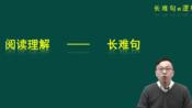 2021年考研英语唐迟英语长难句 - 1.01