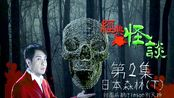 2020.02.16 梁思浩《经典·怪谈》第2集:日本自sha森林(下)【香港开电视】