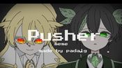 【搬运/oc】pusher meme