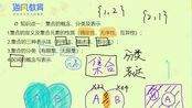 集合符号与区间符号的表达及记忆方法(高一数学第一课基础衔接)