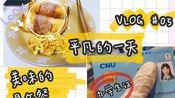 日常vlog #05 日语课/ 美味的早午餐/ 因为韩国疫情所以要办出入学生证/ 去daiso [韩国留学生活] 居家平凡的一天/ 一个普通话很普通的广州妹子