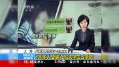 """0001.中国网络电视台-[新闻直播间]上海 """"美女大学生""""诈骗案:200多人受骗 在校大学生占多数_CCTV节目官网-CCTV-13_央视网()[超清版]"""