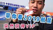 2019年中国国际通用航空博览会