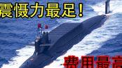 中国造四艘核潜艇要花多少钱?费用能顶八艘国产航母!