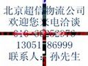 北京到福建南平货运专线【公司电话60252976】北京至福建南平物流公司
