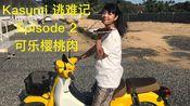 Kasumi逃难记 Episode2 冷门地道川菜可乐樱桃肉