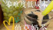 【一毫米的vlog6#】夏日饮品大作战/零难度低成本/在家就可以喝的仙草奶茶