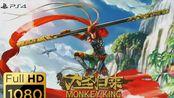 《西游记大圣归来》中文剧情(全土地神,书籍,素材收集)- Monkey King:Hero is Back - 高画质流程攻略   剧情电影