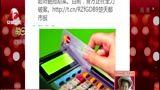 [每日新闻报]微观天下:劫匪自带POS机 逼受害人刷卡转账