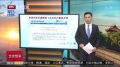 [北京您早]申请材料弄虚作假 4人北京户籍被注销