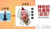 【PS教学简单哥教学视频】缩略图显示妹子的图片,点开看是只猪!ps教程:彩色双重图制作!(有字幕奥)