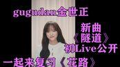 gugudan金世正新曲《隧道》初Live公开!一起来复习超好听的《花路》MV吧~
