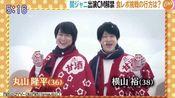 191010 WS「甘酒 bros. 冬」CM拍摄 - 横山裕 丸山隆平