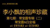 【李小飘的相声珍藏】第七期:常宝霆专辑(二)常宝霆&白全福