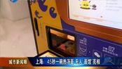 """上海:45秒 一碗热汤面 无人""""面馆""""亮相"""