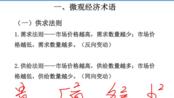 2020山东省考常识高分1