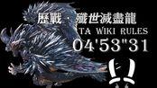 【MHWI】觉醒爆破双剑-历战歼世灭尽龙-4分53秒31 -TA规则 -疾风双刀团