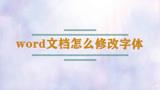 word文档怎么修改字体