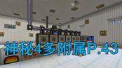 【翡海】Part43 超频升级自动化 神秘时代4多附属模组生存实况