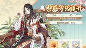 【高清音质】屠苏酒15级好感度全语音(包含相伴探索)cv.孙晔 食物语
