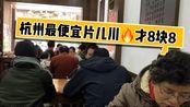 杭州小巷20年老面馆,招牌片儿川8块8,天天爆满食客慕名而来