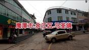 江西省鹰潭市余江区马荃镇街景,你有多久没回家了