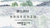 福建省厦门双十中学 游山西村