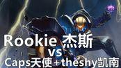 欧服顶尖中单对决【Rookie杰斯 vs caps天使+theshy凯南】