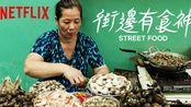 #预告 街头绝味 第一季 Street Food Season 1 (2019)