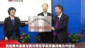 民进贵州省委与贵州师范学院签署战略合作协议 160426—在线播放—优酷网,视频高清在线观看